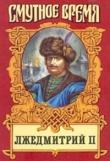 Книга Лжедмитрий II автора Борис Тумасов