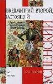 Книга Лжедмитрий Второй, настоящий автора Эдуард Успенский