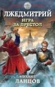 Книга Лжедмитрий. Игра за престол (СИ) автора Михаил Ланцов