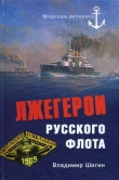Книга Лжегерои русского флота автора Владимир Шигин