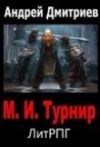 Книга М.И. Турнир (СИ) автора Андрей Дмитриев