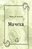 Книга Мачеха автора Оноре де Бальзак
