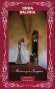 Книга Мачеха для Золушки автора Нина Васина