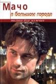 Книга Мачо в большом городе автора Г. Иванов-Крамской