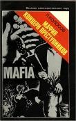 Книга Мафия - концерн преступников автора Леонид Колосов