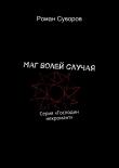 Книга Маг волей случая автора Роман Суворов