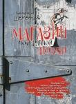 Книга Магазин потерянной любви автора Константин Шеметов