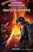 Книга Маги Клевера автора Максим Волосатый