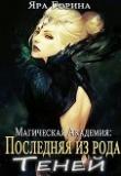 Книга Магическая Академия: Последняя из рода Теней (СИ) автора Яра Горина