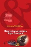 Книга Магический перстень Веры Холодной автора Елена Арсеньева