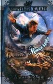 Книга Магия крови автора Алекс Градов