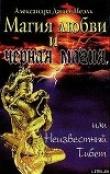 Книга Магия Любви и Черная Магия автора Александра Давид-Ниэль