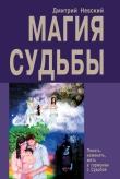 Книга Магия Судьбы автора Дмитрий Невский