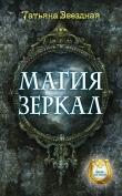 Книга Магия зеркал автора Татьяна Звездная