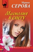 Книга Магнолия в снегу автора Марина Серова