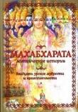 Книга Махабхарата автора Дева Вьяса