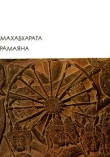 Книга Махабхарата. Рамаяна автора Автор Неизвестен