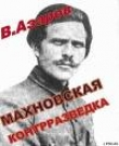 Книга Махновская контрразведка автора Вячеслав Азаров