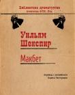 Книга Макбет (пер. Б.Пастернака) автора Уильям Шекспир