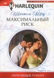 Книга Максимальный риск автора Шантель Шоу