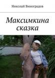 Книга Максимкина сказка автора Николай Виноградов