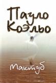 Книга Мактуб автора Пауло Коэльо