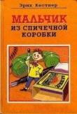Книга Мальчик из спичечной коробки автора Эрих Кестнер