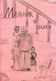 Книга Мальчик в шкафу (СИ) автора Leka-splushka