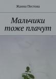 Книга Мальчики тоже плачут автора Жанна Пестова