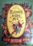 Книга Маленькая Баба-Яга (с иллюстрациями) автора Отфрид Пройслер