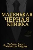 Книга Маленькая Черная Книжка (ЛП) автора Табата Варго