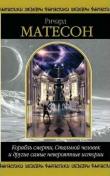 Книга Маленькая девочка, которая стучится в дверь автора Ричард Мэтисон (Матесон)