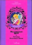 Книга Маленькая фея и Загадка Песочных Часов автора Злата Серебрякова
