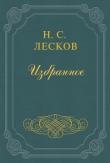 Книга Маленькая ошибка автора Николай Лесков
