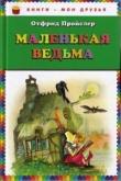 Книга Маленькая Ведьма автора Отфрид Пройслер