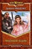 Книга Маленькая ведьма автора Валерий Иващенко