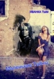 Книга Маленькие Тайны (СИ) автора Иванка Тым
