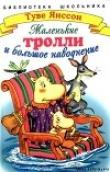 Книга Маленькие тролли или большое наводнение автора Туве Янссон