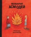 Книга Маленький Асмодей автора Ульф Старк