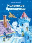 Книга Маленькое привидение автора Отфрид Пройслер