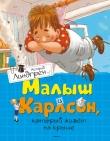 Книга Малыш и Карлсон, который живет на крыше.(др. перевод) автора Астрид Линдгрен