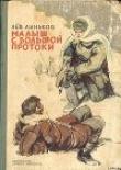 Книга Малыш с Большой Протоки автора Лев Линьков