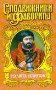 Книга Малюта Скуратов. Вельможный кат автора Юрий Щеглов
