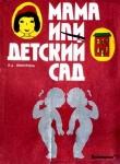 Книга Мама или детский сад автора Лена Никитина
