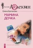 Книга Мамина дочка  автора Елена Булганова