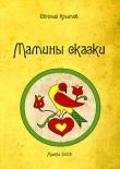 Книга Мамины сказки автора Евгений Крымов