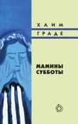 Книга Мамины субботы автора Хаим Граде