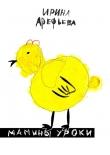 Книга Мамины уроки автора Ирина Арефьева