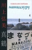 Книга Манадзуру автора Каваками Хироми