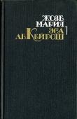 Книга Мандарин автора Жозе Мария Эса де Кейрош
